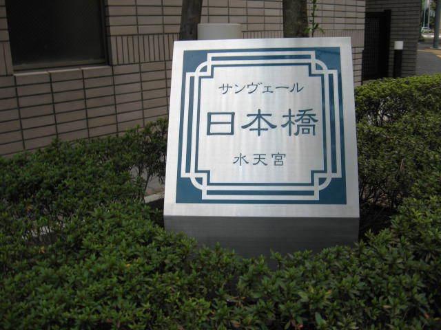 サンヴェール日本橋水天宮の看板