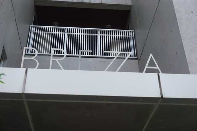 ブレッザ戸越の看板