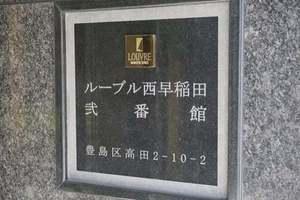 ルーブル西早稲田弐番館の看板