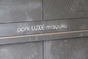 パークリュクス三宿の看板