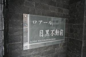 ロアール目黒不動前の看板