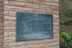 ヴェルレージュ菊川の看板