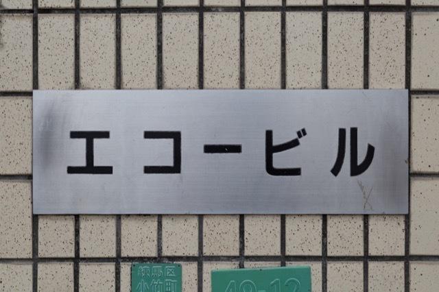 エコービルの看板