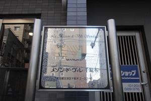 メゾン・ド・ヴィレ千駄木の看板