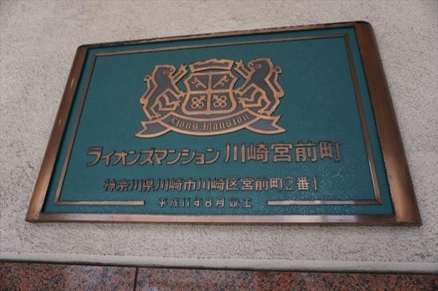 ライオンズマンション川崎宮前町の看板