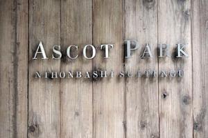 アスコットパーク日本橋水天宮の看板