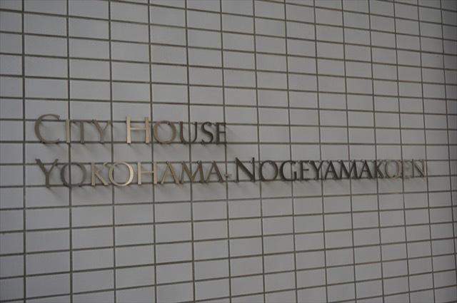 シティハウス横濱野毛山公園の看板