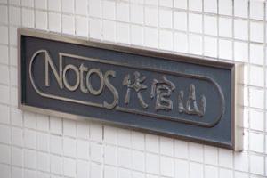 ノトス代官山の看板