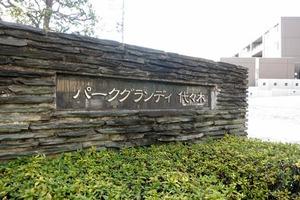 パークグランディ代々木の看板