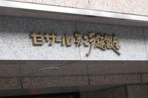 セザール第2戸越銀座の看板