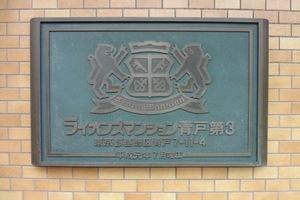ライオンズマンション青戸第3の看板