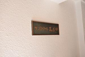 サンロイヤル五反田の看板