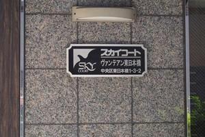 スカイコートヴァンテアン東日本橋の看板