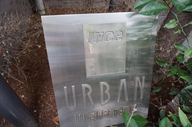 ナイスアーバン川崎駅前通りの看板