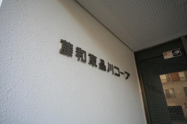 藤和東品川コープの看板