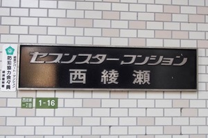 セブンスターマンション西綾瀬の外観