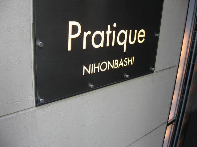 プラティーク日本橋の看板