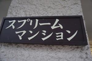 スプリームマンションの看板