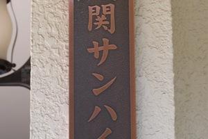 武蔵関サンハイツの看板