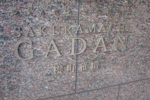 ディアナコート櫻町雅壇の看板