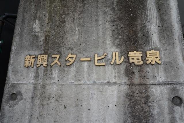 新興スタービル竜泉の看板