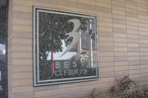ベスト御茶ノ水の看板
