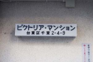 ビクトリアマンションの看板