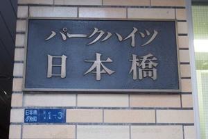パークハイツ日本橋の看板