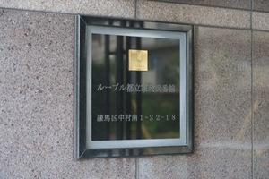 ルーブル都立家政弐番館の看板