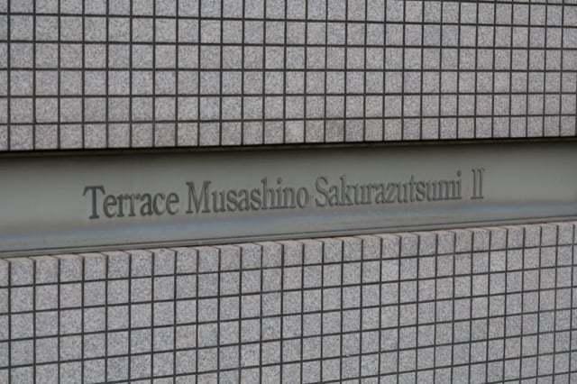テラス武蔵野桜堤2の看板