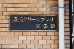 蔵前グリーンプラザ1番館の看板
