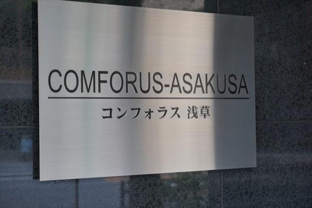 コンフォラス浅草の看板
