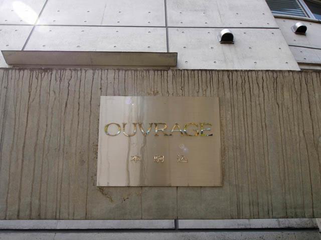 ウヴラージュ本駒込の看板
