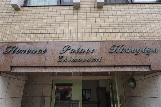 フローレンスパレス保土ヶ谷駅前通りの看板