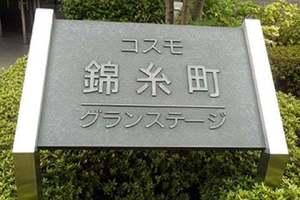 コスモ錦糸町グランステージの看板