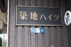 築地ハイツの看板