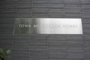藤和目白坂ホームズの看板