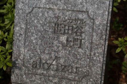 アルカサル世田谷上町の看板