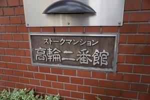 ストークマンション高輪2番館の看板