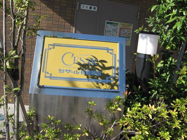 セザール杉並和田の看板