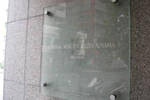 セントラルレジデンス北青山アクシルコートの看板