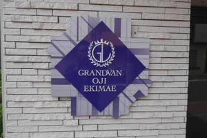 グランヴァン王子駅前の看板