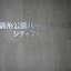 錦糸公園パークホームズシティフォートの看板