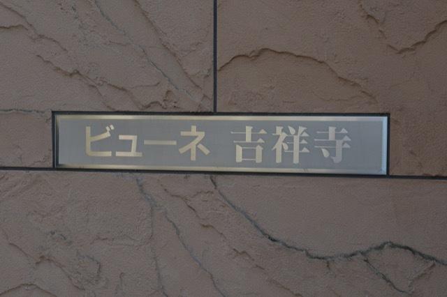 ビューネ吉祥寺の看板