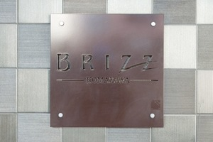 ブライズ駒澤の看板