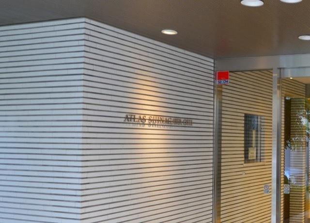 アトラス品川大井の看板