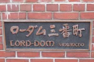 ローダム三番町の看板