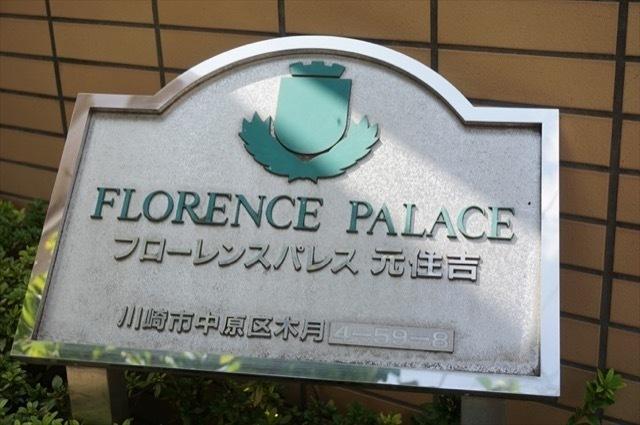 フローレンスパレス元住吉の看板