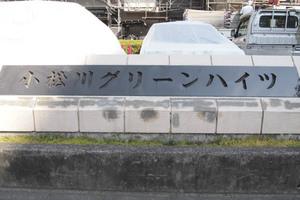 小松川グリーンハイツ1号棟の看板