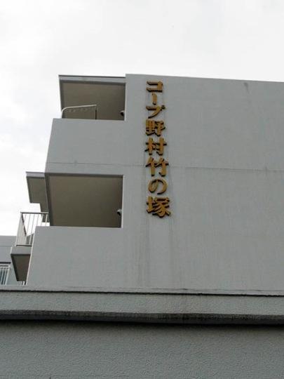 コープ野村竹ノ塚の看板